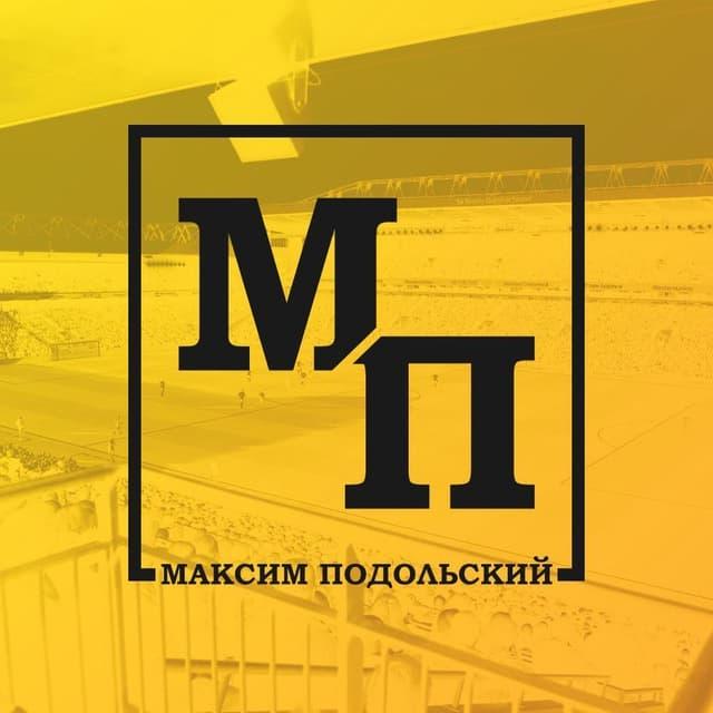 Максим Подольский отзывы