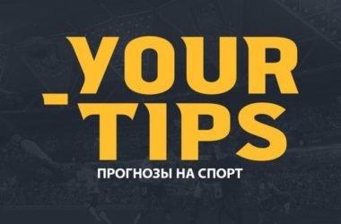 your-tips отзывы