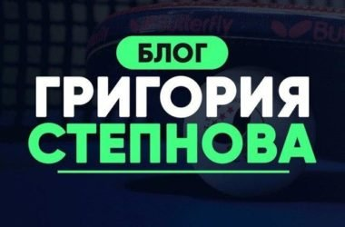 Григорий Степнов - отзывы