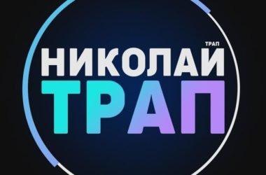Николай Трап отзывы