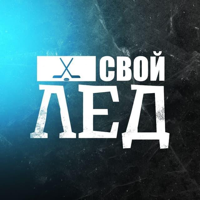 Свой лед отзывы