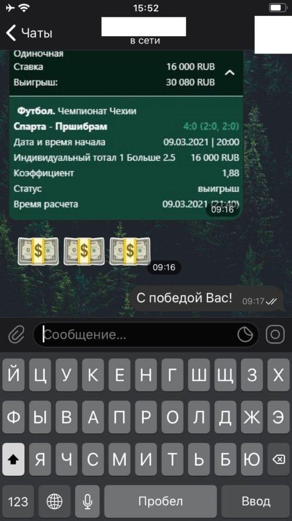 Пару отзывов клиентов о телеграмм канале инсайдера