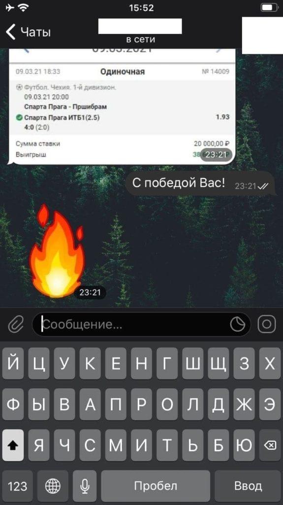 Пару отзывов клиентов о телеграмм канале информатора