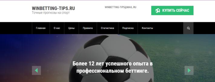 WINBETTING-TIPS.RU