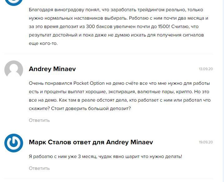 Отзывы о Максиме Виноградове