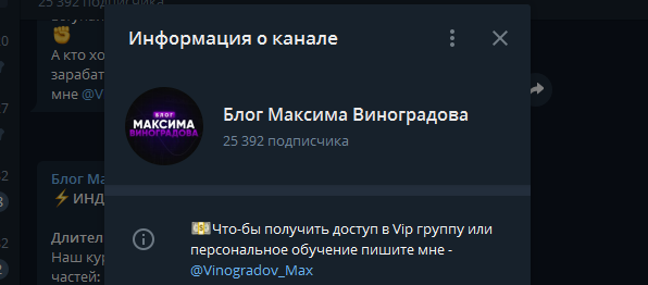 Заголовок Блог Максима Виноградова