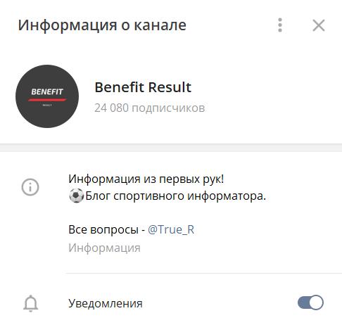 Информация о канале Бенефит Результ