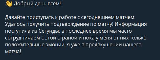 Информация по поводу нового матча в телеграмм канале