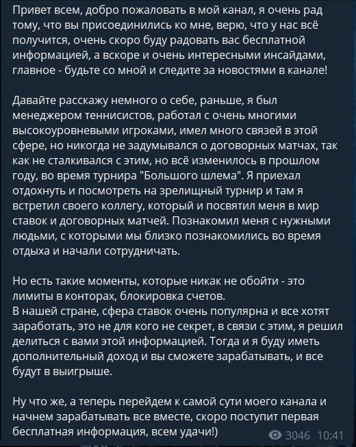 Приветствие информатора Strange Team в телеграмм канале
