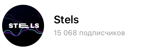 Подписчики Стелс