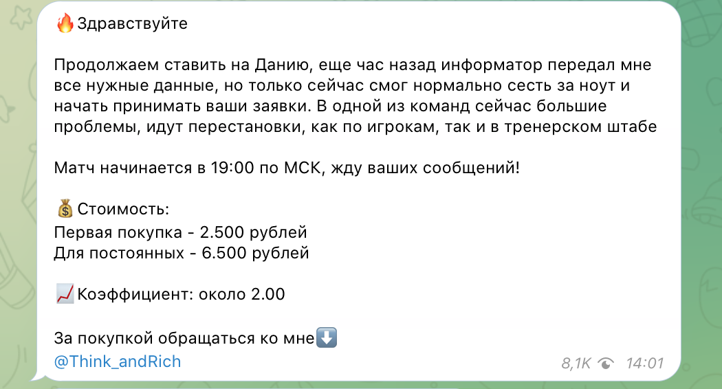 Новый матч + цена в телеграмм Думай и Богатей