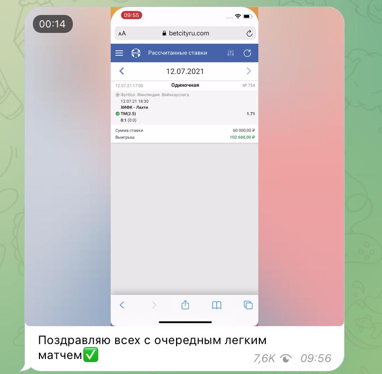 Видео отчет капппера Думай и Богатей в телеграмм