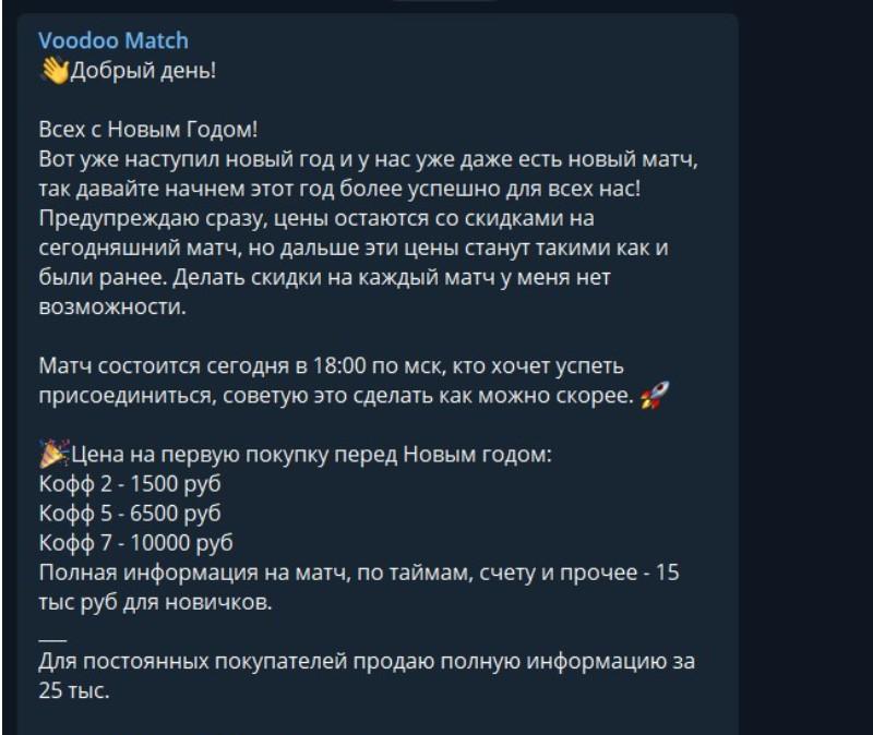 цены voodoo match телеграмм